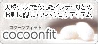 コクーンフィット
