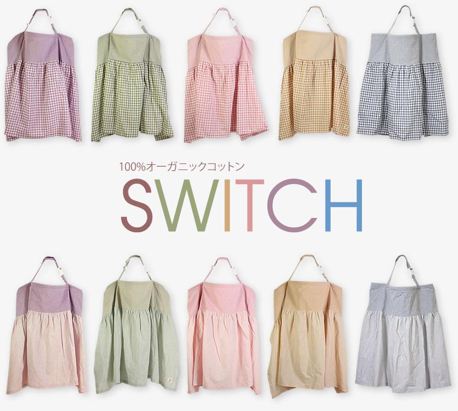 Organic Switch 「オーガニック・スウィッチ」授乳ケープ