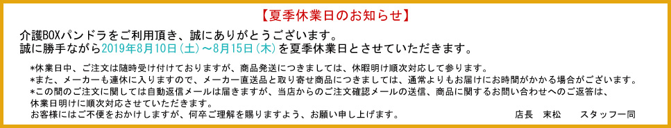 2019夏季休暇お知らせ