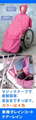 車椅子レインコート