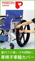 車椅子カバー
