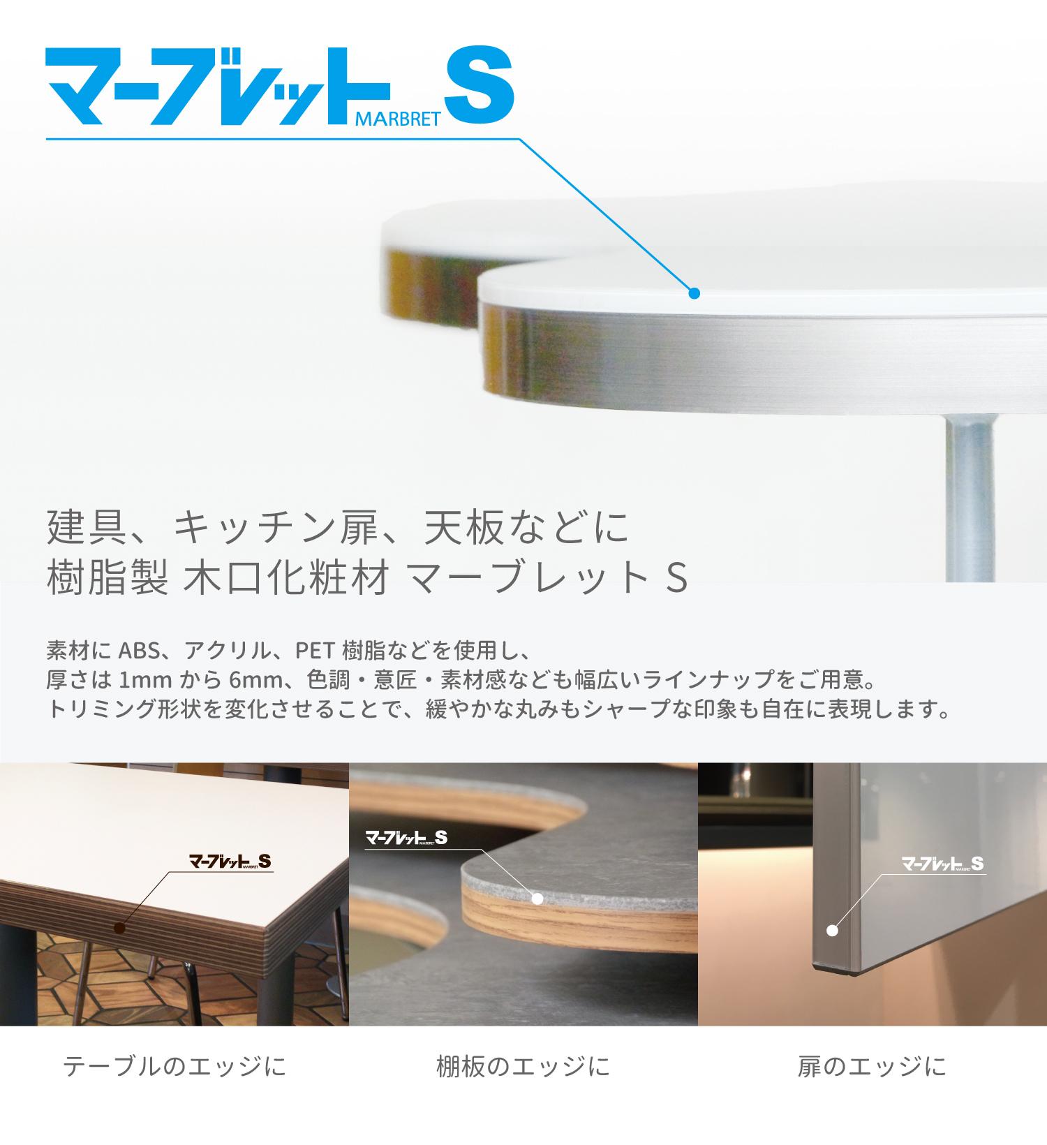 マーブレットSは建具からキッチン扉、天板に使われる樹脂木口材 厚みが2mmあるので角に2Rがとれて意匠性が高まります