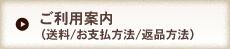 ご利用案内(送料/お支払方法)