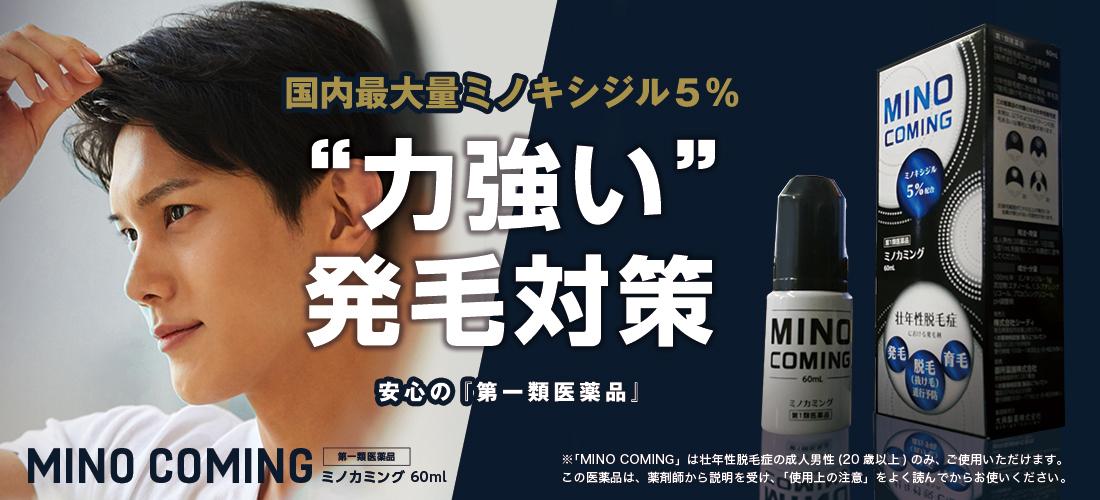 カミング ミノ ミノキシジル配合の市販薬について【浜松町第一クリニック】