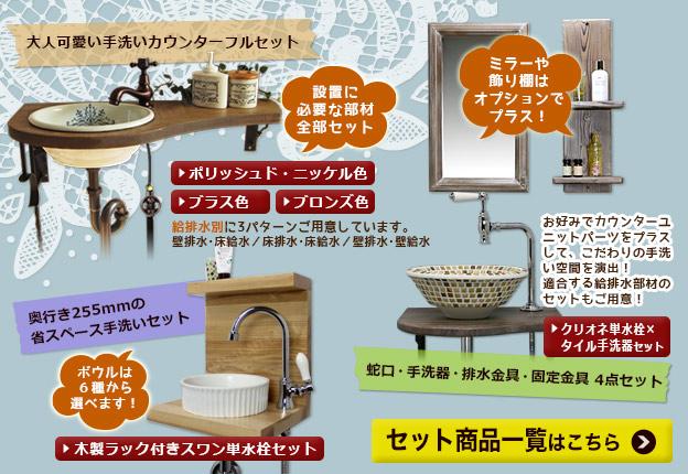 蛇口・手洗い器・給排水部材の洗面手洗いカウンターセット