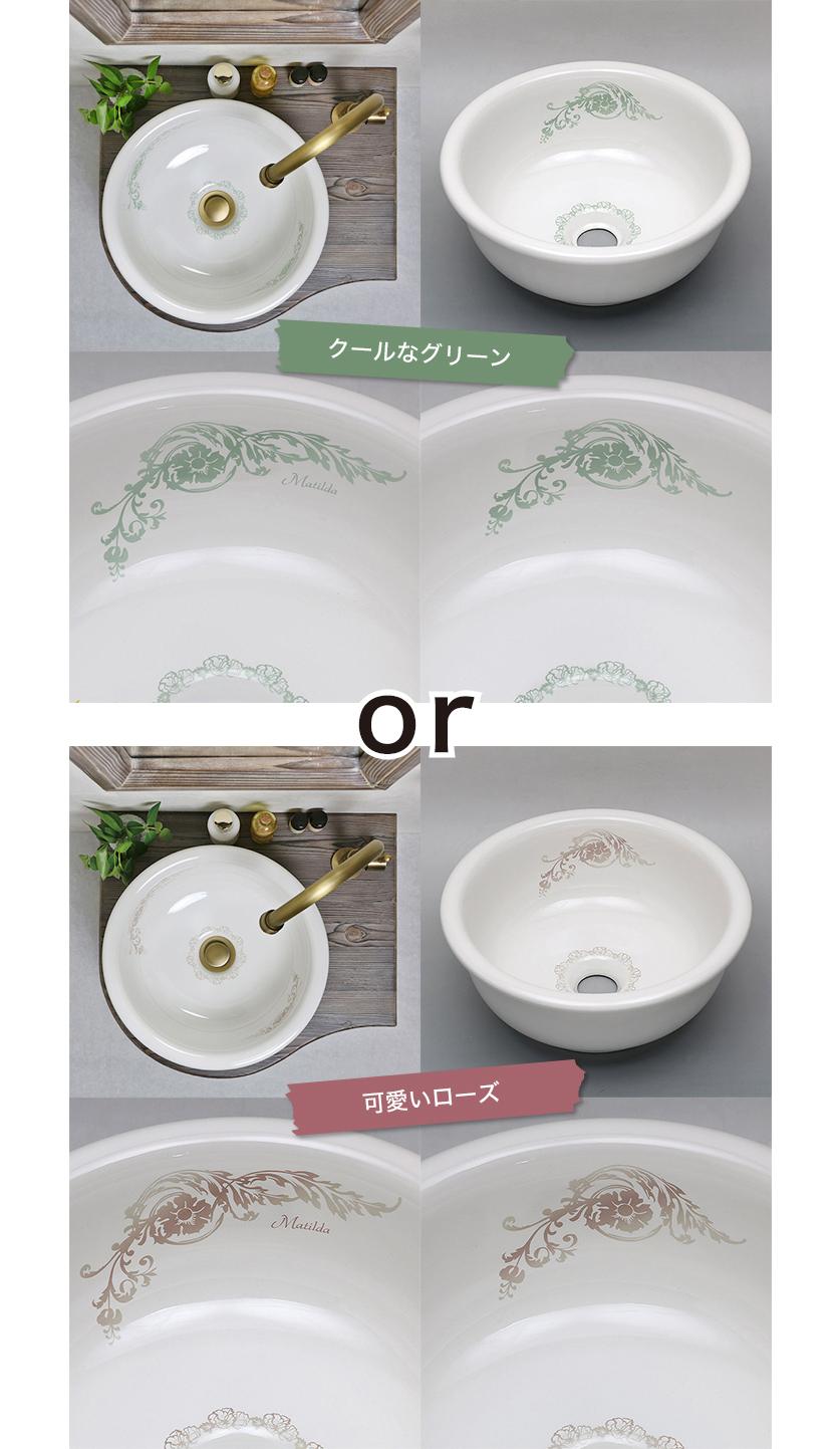 手洗い鉢ラウンドベイスン300mm