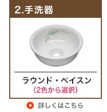 おしゃれなアンティーク調の手洗い器