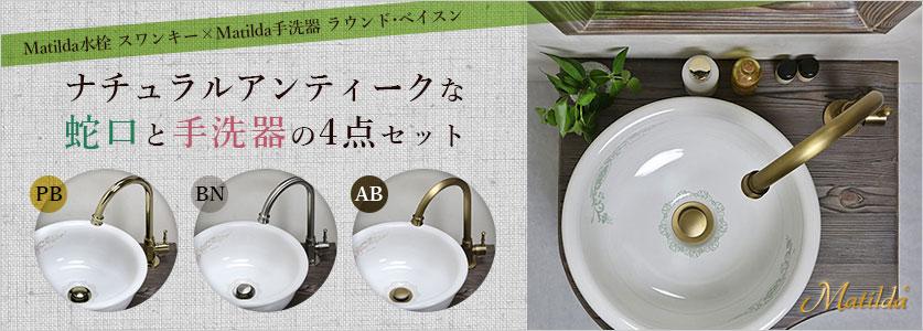 ナチュラルアンティークな蛇口と手洗い器の4点セット