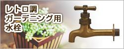 レトロ調ガーデン水栓