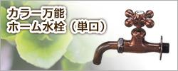 カラー万能ホーム水栓(単口)