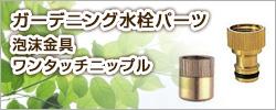 ガーデニング用水栓パーツ