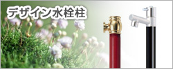 デザイン水栓柱