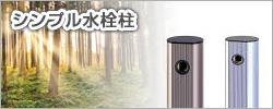 シンプル水栓柱