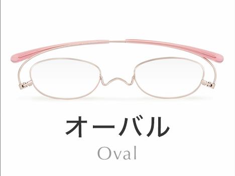 おしゃれな老眼鏡 リーディンググラス ペーパーグラス「オーバル」