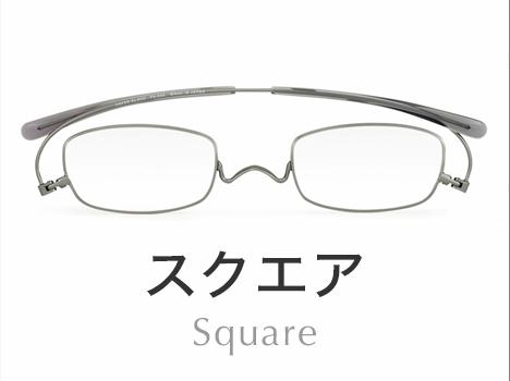 おしゃれな老眼鏡 リーディンググラス ペーパーグラス「スクエア」