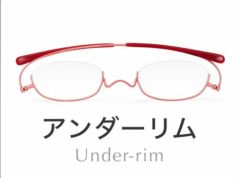 おしゃれな老眼鏡 リーディンググラス ペーパーグラス「アンダーリム」
