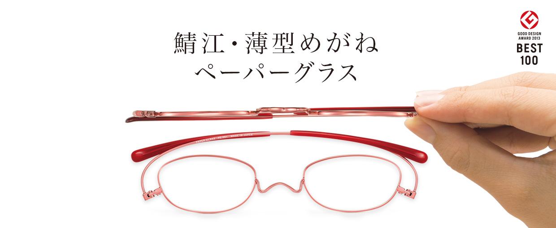 薄さ2mmの老眼鏡。それがペーパーグラス