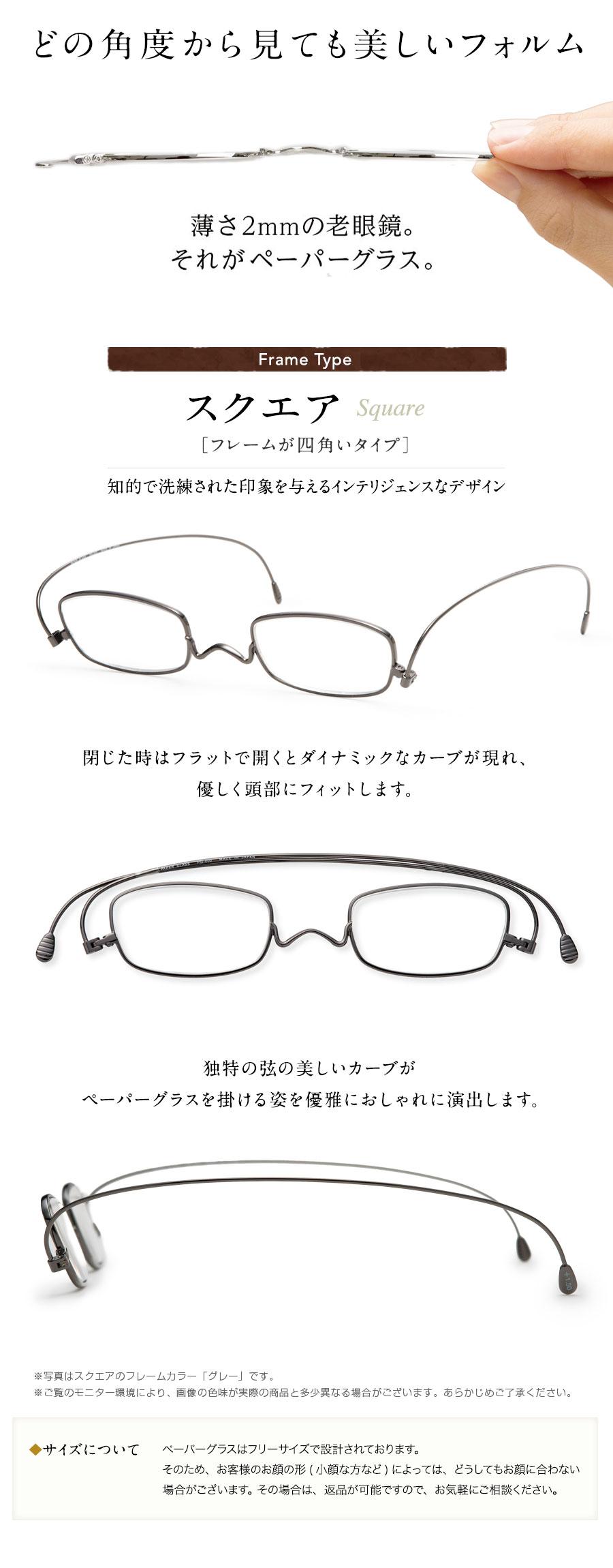 どこから見ても美しい 男性 女性 おしゃれな薄型老眼鏡ペーパーグラス(シニアグラス、リーディンググラス)スクエア