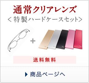 おしゃれな老眼鏡 リーディンググラス ブルーライトカットレンズ(HOYA製)
