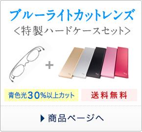 おしゃれな老眼鏡PAPER GLASS ペーパーグラス リーディンググラス 携帯用 シニアグラス 通常クリアレンズ<ハードケースセット>