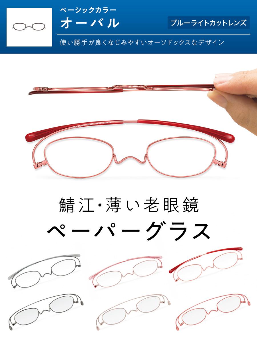 鯖江メガネ部品製造メーカー 西村プレシジョン 薄さ2mmの老眼鏡ペーパーグラス paperglass ブルーライトカット リーディンググラス シニアグラス 男性 女性 ルーペ 拡大鏡 PC スマホ老眼 ドライアイ対策 栞(しおり)のように本に挟める
