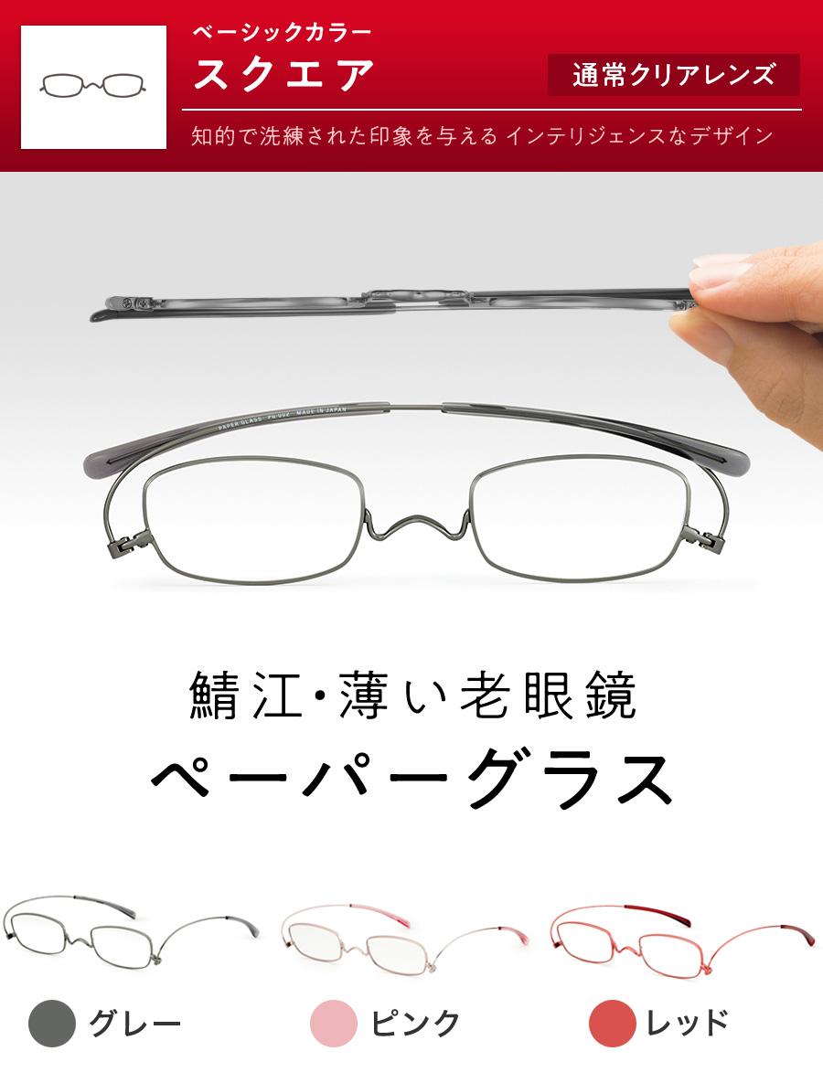 鯖江メガネ部品製造メーカー 西村プレシジョンが作った 薄さ2mmのおしゃれな老眼鏡ペーパーグラス paperglass 男性 女性 ルーペ 拡大鏡 栞(しおり)のように本に挟めるおしゃれなリーディンググラス