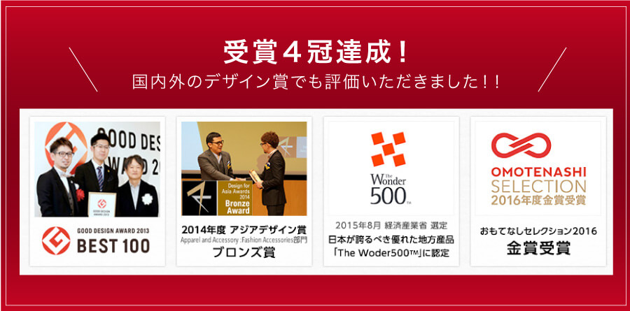 グッドデザイン賞BEST100 アジアデザイン賞銅賞 TheWonder500 おもてなしセレクション2016金賞