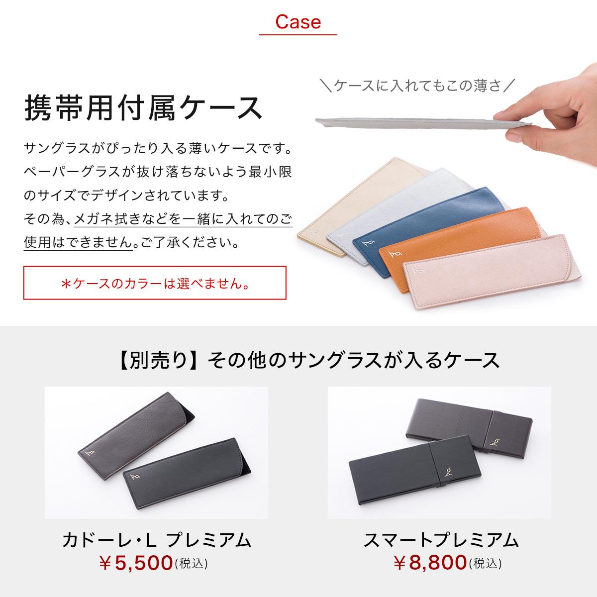 コンパクトでおしゃれな超薄型サングラス 携帯用ケース