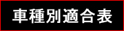 AS-TYPE スペーサー対応表♪