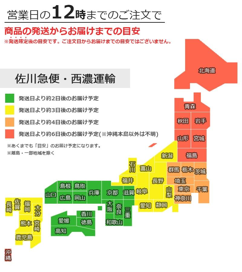 佐川急便株式会社 【飛脚宅配便】/西濃運輸株式会社 【カンガルー特急便】