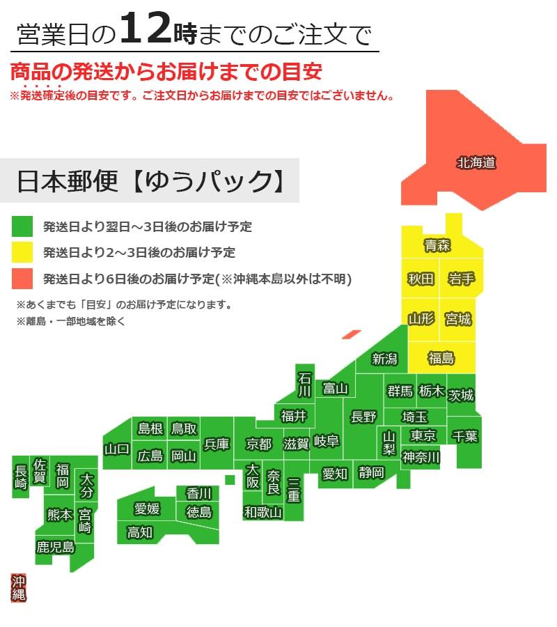 日本郵便株式会社 【ゆうパック】