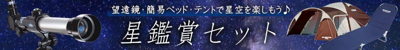 星鑑賞セット