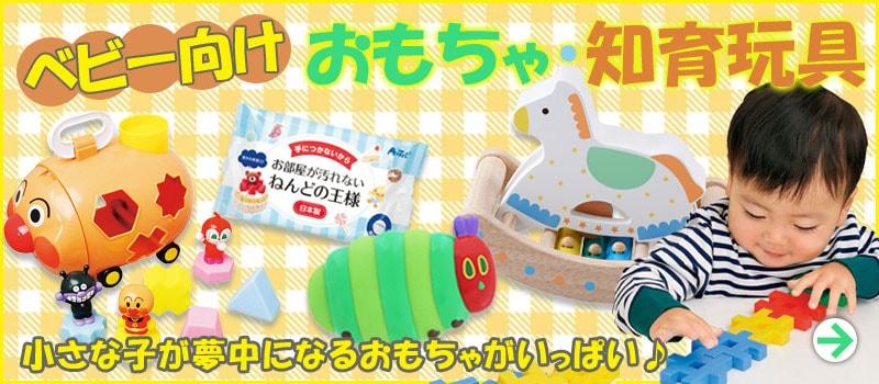 ベビー向けおもちゃ・知育玩具