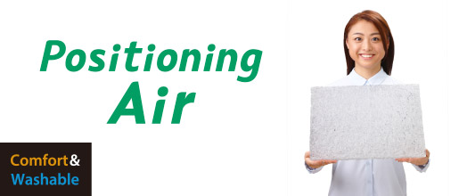 Positioning Air(ポジショニング エアー)空気が流れる体位変換器