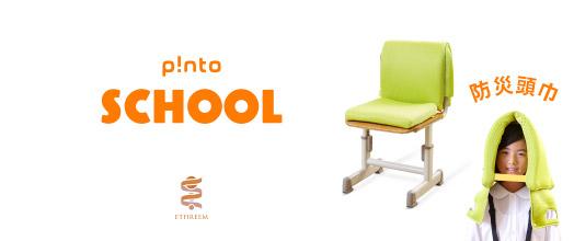 p!nto SCHOOL
