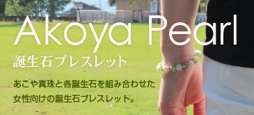 アコヤ真珠 誕生石ブレス