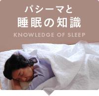 パシーマと睡眠の知識