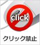 クリック禁止