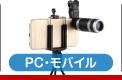 PC・モバイル