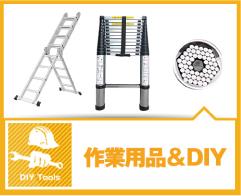 作業用品&DIY