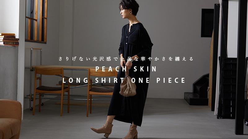 【OMNES Another Edition】ツイルピーチスキン バンドカラーロングシャツワンピース
