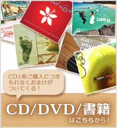 CD/DVD/書籍