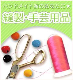 縫製・手芸用品