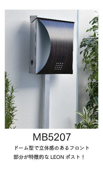 MB5207リンク