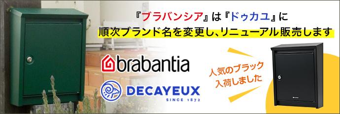「ブラバンシア」は「ドゥカユ」に順次変更しリニューアル販売します