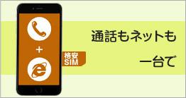 格安SIM使用イメージ01