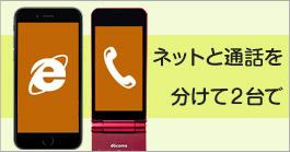 格安SIM使用イメージ02
