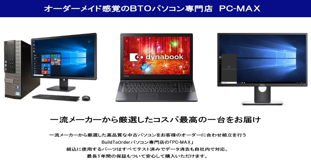 PC-MAX紹介