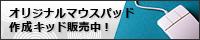 オリジナルマウスパッド作成キット販売中!