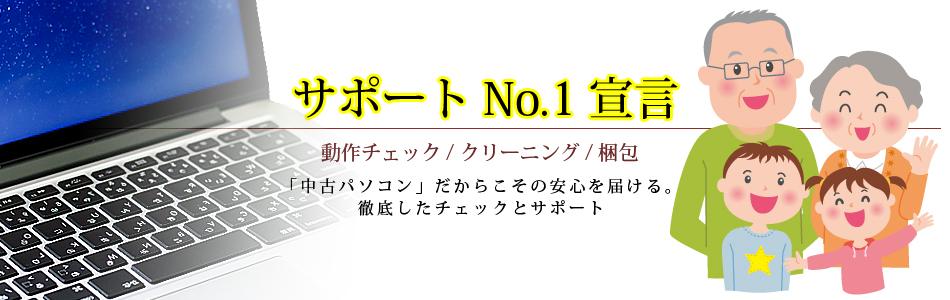 サポートNo.1宣言